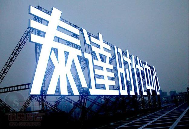 商业广场楼顶发光字