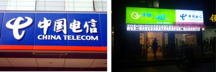 中国电信吸塑门头