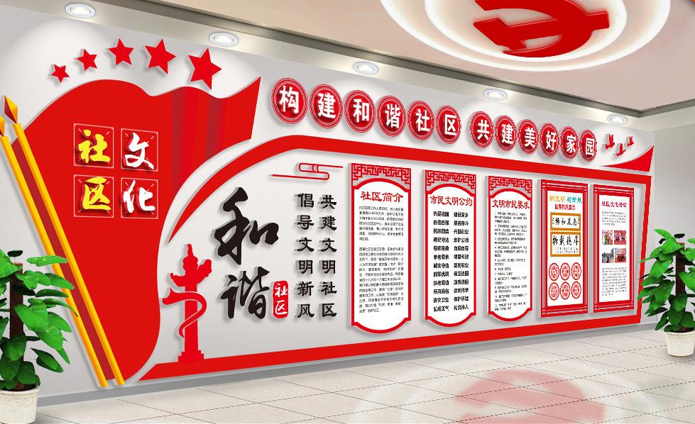 社区文化墙设计制作