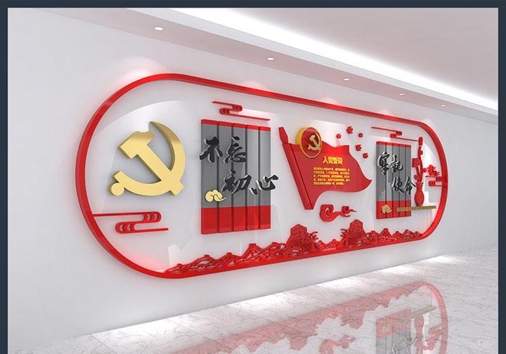 党建文化墙设计制作