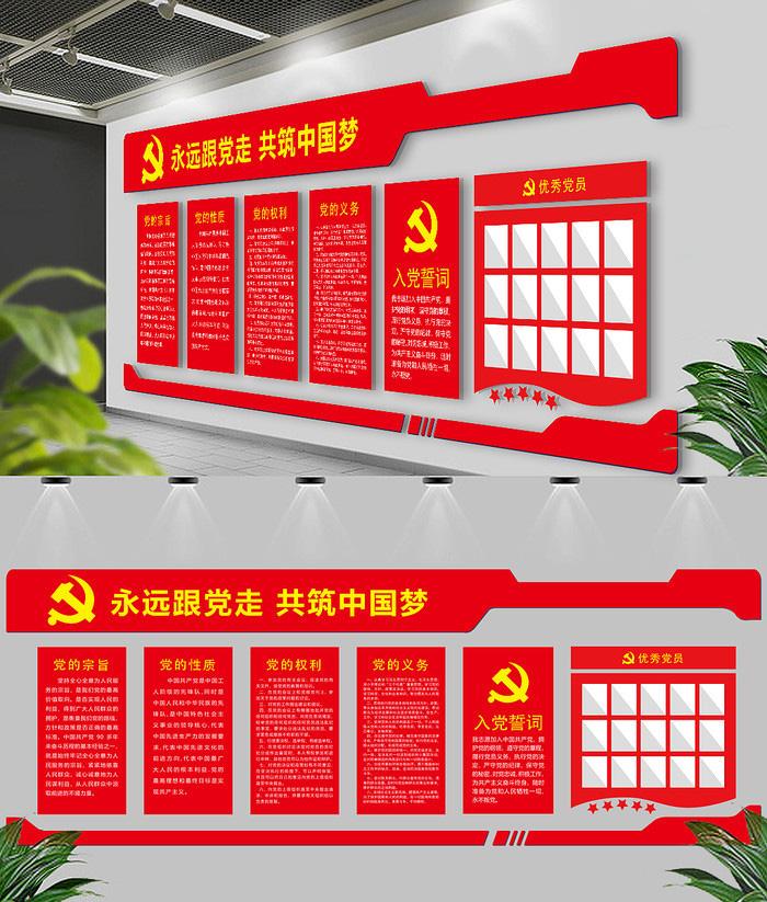 党建形象墙设计制作