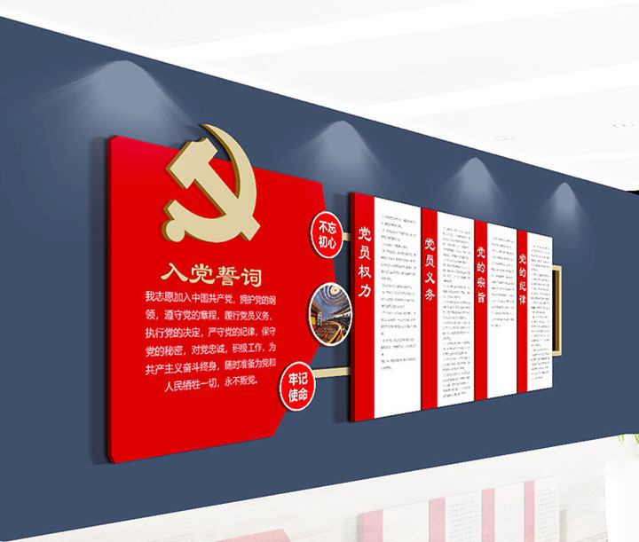 党政文化长廊建设