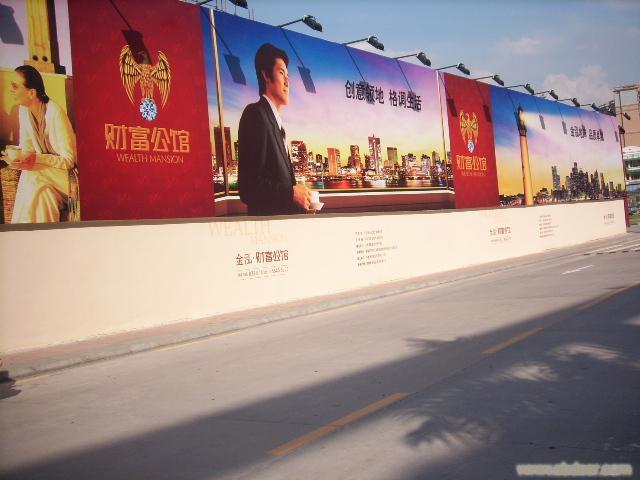 房地产围墙广告牌