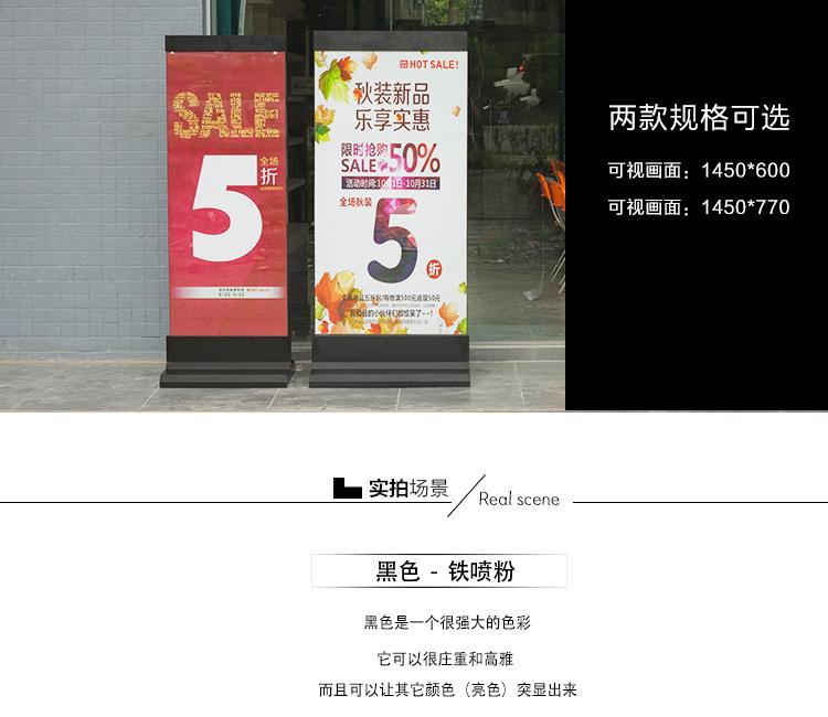 商场促销海报立式